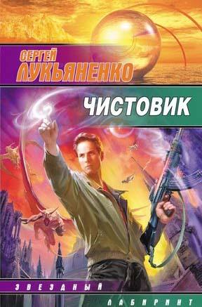 Сергей Лукьяненко - Чистовик (Аудиокнига/2007)